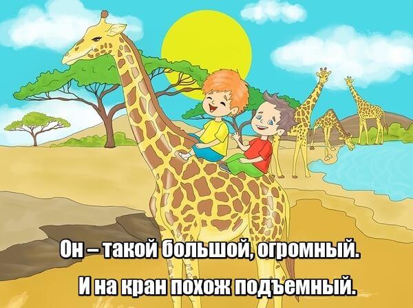 Он – такой большой, огромный. И на кран похож подъемный (Жираф).