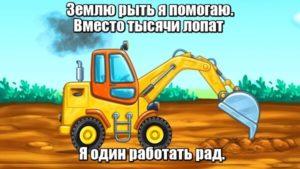 Землю рыть я помогаю. Вместо тысячи лопат Я один работать рад. Экскаватор.