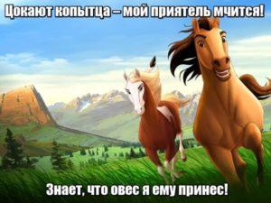 Цокают копытца – мой приятель мчится! Знает, что овес я ему принес! Конь.