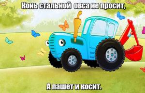 Конь стальной Овса не просит, А пашет и косит. Трактор.