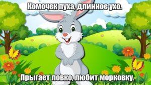 Комочек пуха, длинное ухо. Прыгает ловко, Комочек пуха, длинное ухо. Прыгает ловко, любит морковку.любит морковку.