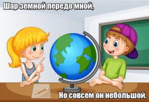 Шар земной передо мной, но совсем он небольшой. Глобус.