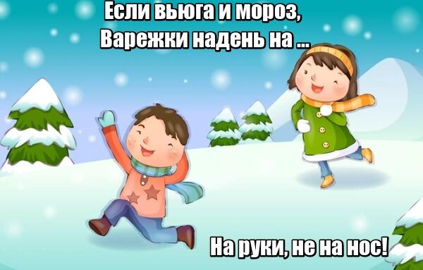 Если вьюга и мороз, варежки надень на ...