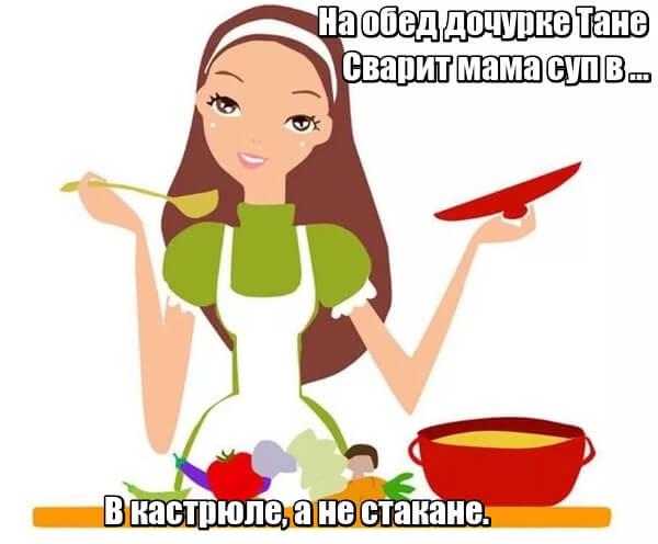 На обед дочурке Тане сварит мама суп в ...