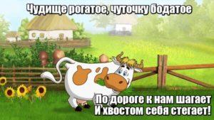 Чудище рогатое, Чуточку бодатое По дороге к нам шагает И хвостом себя стегает! Корова.