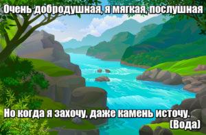 Очень добродушная, я мягкая, послушная. Но когда я захочу, даже камень источу. Вода.