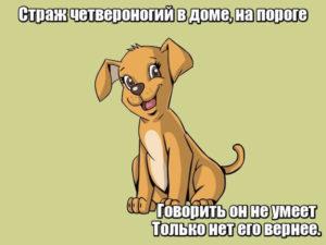 Страж четвероногий в доме, на пороге. Говорить он не умеет, только нет его вернее. Собака.