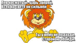 Лев косматый - царь зверей, всех на свете он сильней. Ты к нему не подходи, стороною обойди. Лев.