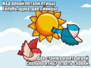 Над рекой летали птицы: голубь, щука, две синицы. Два стрижа и пять угрей. Сколько птиц? Ответь скорей. 5.