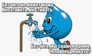 Без чего не может мама Ни готовить, ни стирать, Без чего, мы скажем прямо, Человеку умирать? Вода.