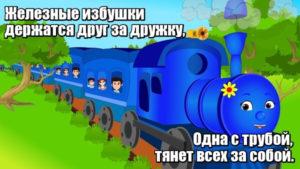 Железные избушки Держатся друг за дружку, Одна с трубой, Тянет всех за собой. Поезд.
