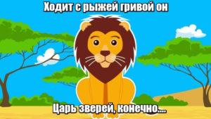 Ходит с рыжей гривой он. Царь зверей, конечно, лев.