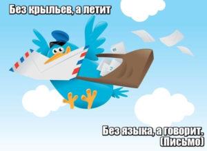 Без крыльев, а летит. Без языка, а говорит. Письмо.