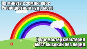На минуту в землю врос Разноцветный чудо-мост. Чудо-мастер смастерил Мост высокий без перил. Радуга.
