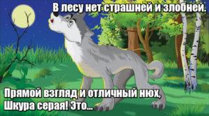 В лесу нет страшней и злобней. Прямой взгляд и отличный нюх, Шкура серая! Это… Волк.