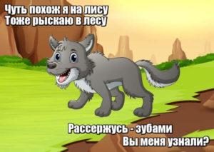 """Чуть похож я на лису, тоже рыскаю в лесу. Рассержусь - зубами """"ЩЕЛК"""". Вы меня узнали? Волк."""