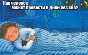 Как человек может провести 8 дней без сна? Он спит по ночам.