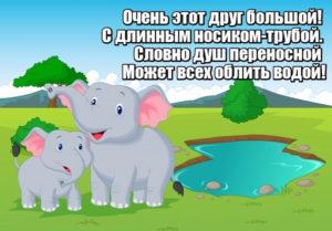 Очень этот друг большой! С длинным носиком- трубой. Словно душ переносной Может всех облить водой! Слон.