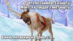 Кто без компаса и карты, мчится в тундре, тянет нарты. В ночь полярную и в день, это северный олень.
