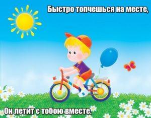 Быстро топчешься на месте, Он летит с тобою вместе. Велосипед.