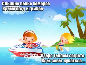 Слышно пенье комаров, Время ягод и грибов, Озеро теплом согрето, Всех зовет купаться ... Лето.