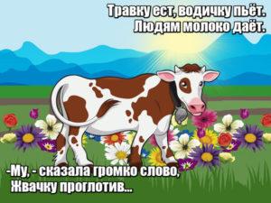 Травку ест, водичку пьёт. Людям молоко даёт. -Му, - сказала громко слово, Жвачку проглотив, корова.