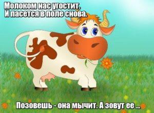 Молоком нас угостит. И пасется в поле снова. Позовешь - она мычит. А зовут ее … Корова.