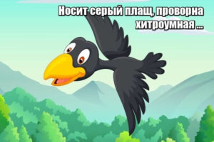 Носит серый плащ, проворна хитроумная ... Ворона.