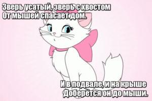 Зверь усатый, зверь с хвостом От мышей спасает дом. И в подвале, и на крыше Доберётся он до мыши. Кот.
