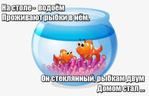 На столе - водоём Проживают рыбки в нём. Он стеклянный, рыбкам двум Домом стал аквариум.