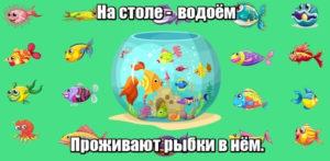 На столе - водоём Проживают рыбки в нём. Аквариум.