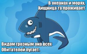 В океанах и морях хищница та проживает. Видом грозным всех она обитателей пугает. Акула.