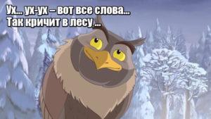 Ух… ух-ух – вот все слова… Так кричит в лесу ... Сова.