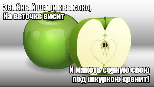 Зелёный шарик высоко, На веточке висит, И мякоть сочную свою, Под шкуркою хранит! Яблоко.