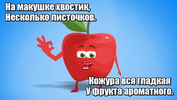 На макушке хвостик, несколько листочков. Кожура вся гладкая у фрукта ароматного. Яблоко.