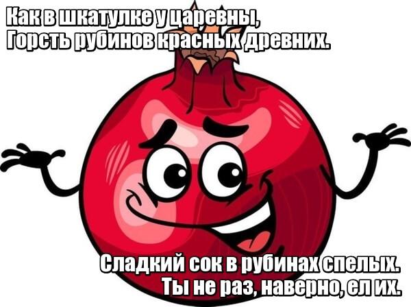 Как в шкатулке у царевны, Горсть рубинов красных древних. Сладкий сок в рубинах спелых. Ты не раз, наверно, ел их. Гранат.