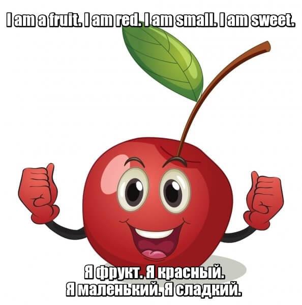 I am a fruit. I am red. I am small. I am sweet. Я фрукт. Я красный. Я маленький. Я сладкий. Cherry - Вишня