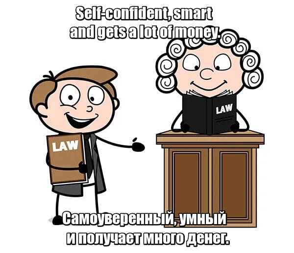Self-confident, smart and gets a lot of money. Самоуверенный, умный и получает много денег. Lawyer – Юрист.
