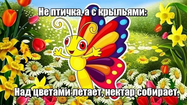 Не птичка, а с крыльями: Над цветами летает, Нектар собирает.