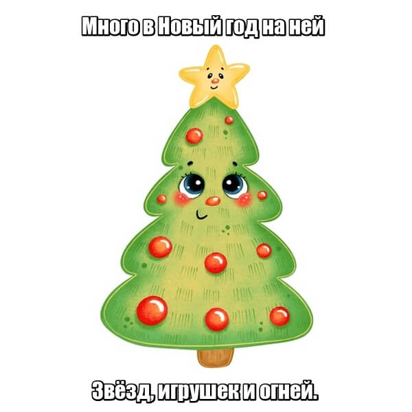 Много в Новый год на ней Звёзд, игрушек и огней. Ёлка