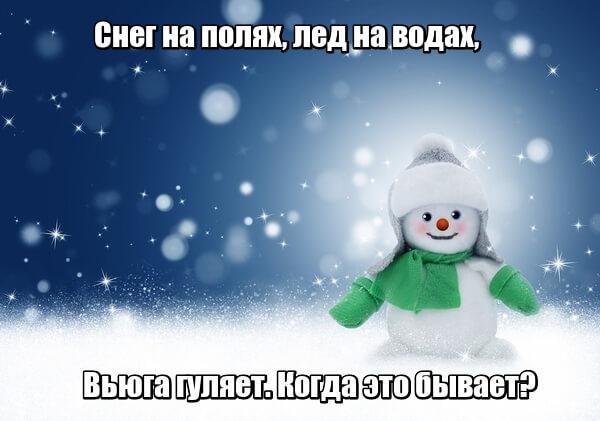 Снег на полях, Лед на водах, Вьюга гуляет. Когда это бывает? Зима