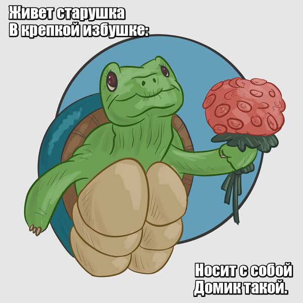 Живет старушка В крепкой избушке: Носит с собой Домик такой. Черепаха.