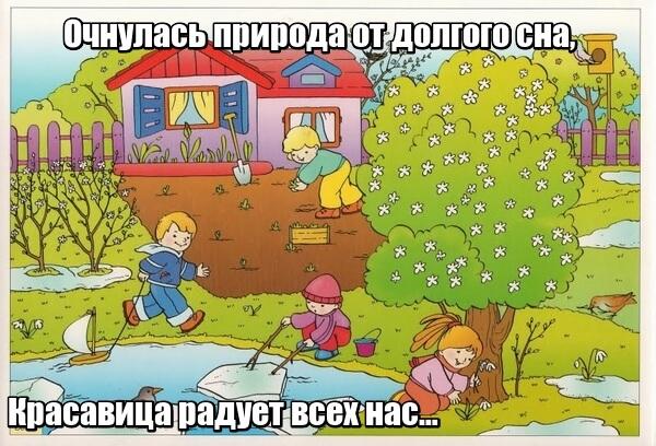 Очнулась природа от долгого сна, Красавица радует всех нас… Весна.