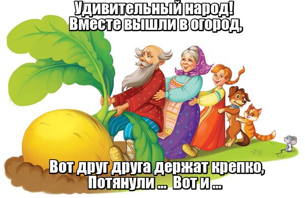 Удивительный народ! Вместе вышли в огород, Вот друг друга держат крепко, Потянули … Вот и … Репка.