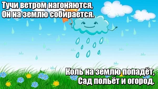 Тучи ветром нагоняются, Он на землю собирается. Коль на землю попадёт, Сад польёт и огород. Дождь.