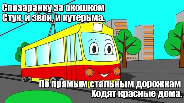Спозаранку за окошком Стук, и звон, и кутерьма. По прямым стальным дорожкам Ходят красные дома. Трамвай.