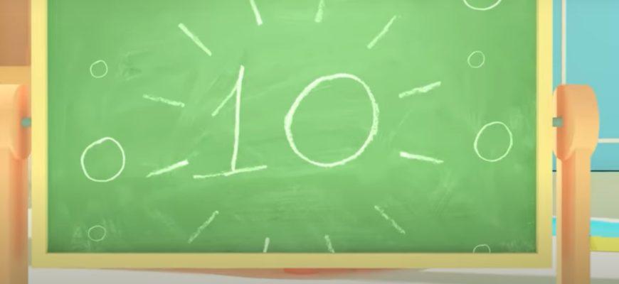 Десятка на доске. Какие загадки загадать детям про цифру 10.