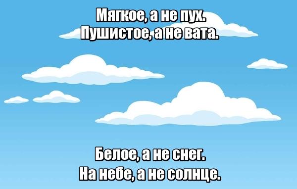 Мягкое, а не пух. Пушистое, а не вата. Белое, а не снег. На небе, а не солнце. Облака.