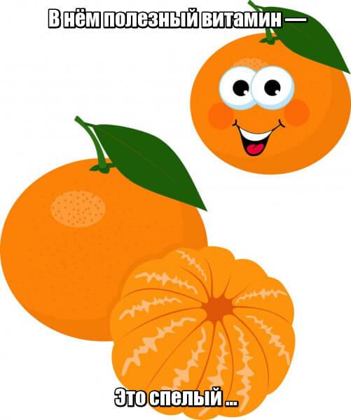В нём полезный витамин — Это спелый … Мандарин.