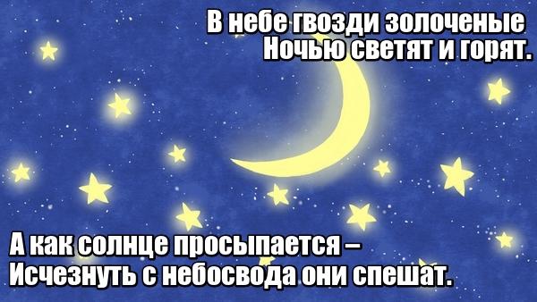 В небе гвозди золоченые Ночью светят и горят. А как солнце просыпается – Исчезнуть с небосвода они спешат. Звёзды.